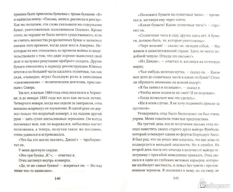 Иллюстрация 1 из 6 для Приключения Шерлока Холмса - Артур Дойл | Лабиринт - книги. Источник: Лабиринт