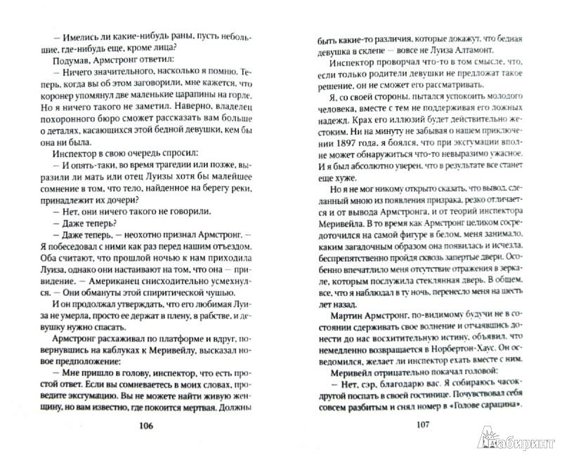 Иллюстрация 1 из 7 для Шерлок Холмс и узы крови - Фред Саберхаген | Лабиринт - книги. Источник: Лабиринт