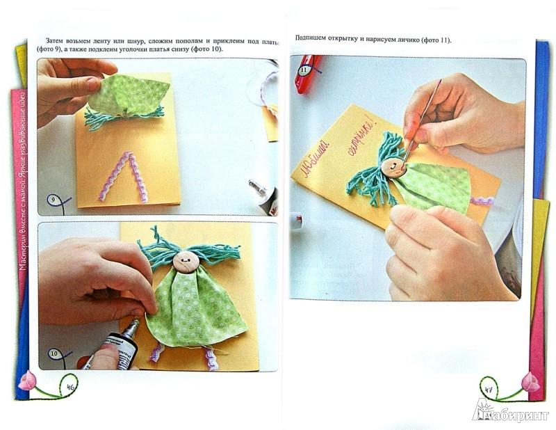 Иллюстрация 1 из 11 для Мастерим вместе с мамой: яркие развивающие идеи - Мария Комкова | Лабиринт - книги. Источник: Лабиринт