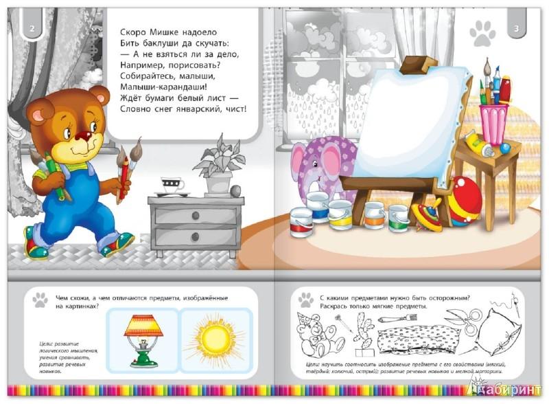 Иллюстрация 1 из 22 для Мишка-художник - Сергей Гордиенко   Лабиринт - книги. Источник: Лабиринт