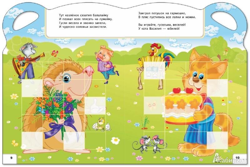 Иллюстрация 1 из 3 для День рождения - Сергей Гордиенко | Лабиринт - книги. Источник: Лабиринт