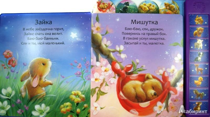 Иллюстрация 1 из 8 для Баю-бай, малыш | Лабиринт - книги. Источник: Лабиринт