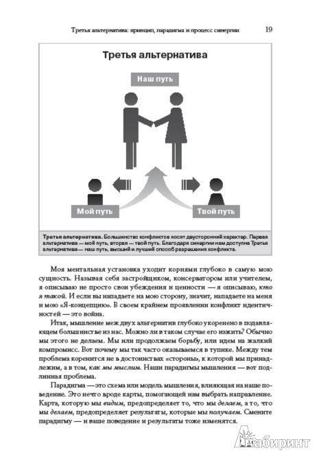 Иллюстрация 1 из 7 для Третья альтернатива: Решение самых сложных жизненных проблем - Стивен Кови   Лабиринт - книги. Источник: Лабиринт