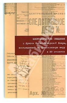 Биографические сведения о братии Киево-Печерской Лавры, пострадавшей за Православную веру в 20 веке