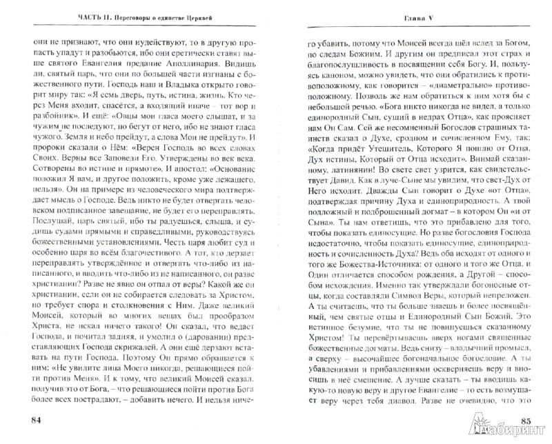 Иллюстрация 1 из 8 для Марк Эфесский и Флорентийский Собор | Лабиринт - книги. Источник: Лабиринт