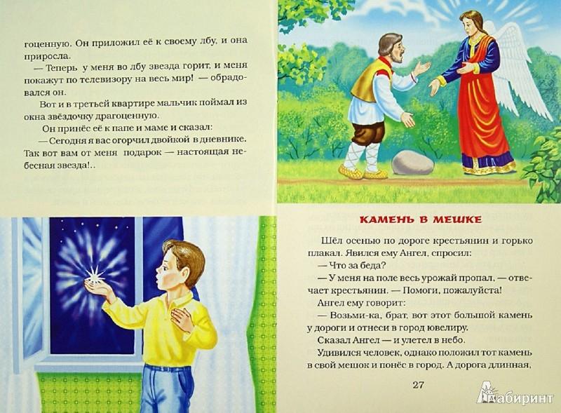 Иллюстрация 1 из 16 для Добрым делом не хвались - Станислав Брейэр | Лабиринт - книги. Источник: Лабиринт