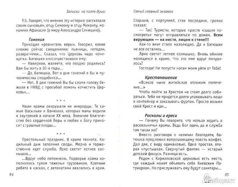 Иллюстрация 1 из 4 для Записки на полях души - Валериан Игумен | Лабиринт - книги. Источник: Лабиринт