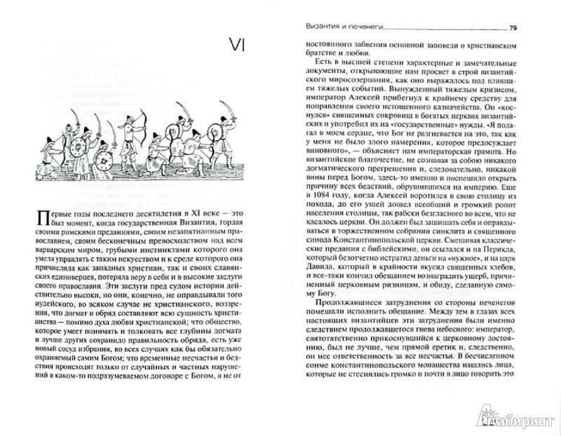 Иллюстрация 1 из 16 для Печенеги | Лабиринт - книги. Источник: Лабиринт