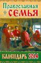 купить Православная семья: календарь на 2014 год онлайн