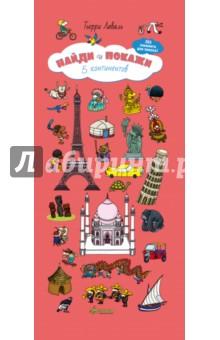 Найди и покажи. 5 континентов книга для детей clever найди и покажи 5 континентов