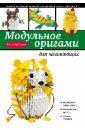 Зайцева Анна Анатольевна Модульное оригами для начинающих анна зайцева модульное оригами самый полный и понятный самоучитель