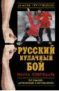 Грунтовский Андрей Вадимович Русский кулачный бой. Наука побеждать