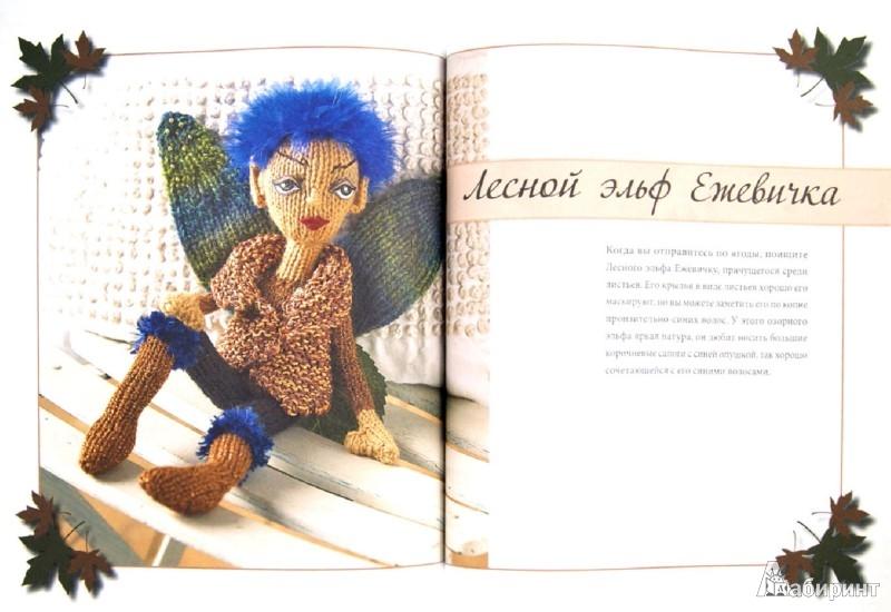 Иллюстрация 1 из 42 для Вязаные куклы. Лесные феи - Фиона Макдональд | Лабиринт - книги. Источник: Лабиринт