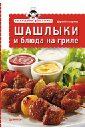 Нестерова Дарья Владимировна Экспресс-рецепты. Шашлыки и блюда на гриле цены онлайн