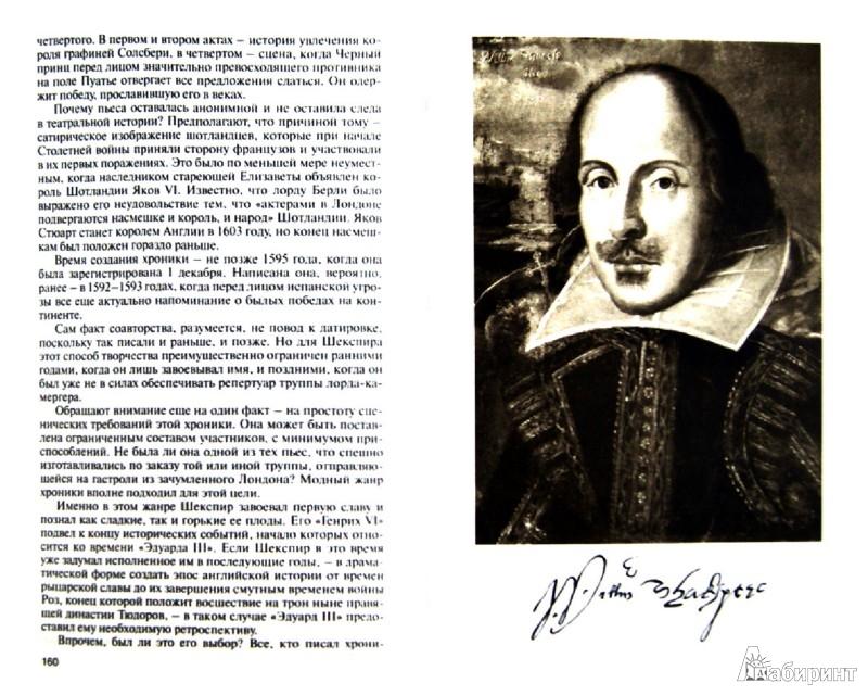 Иллюстрация 1 из 4 для Шекспир - Игорь Шайтанов | Лабиринт - книги. Источник: Лабиринт