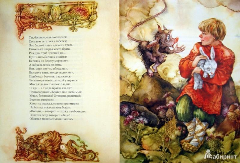 Иллюстрация 1 из 13 для Сказка о попе и работнике его Балде - Александр Пушкин | Лабиринт - книги. Источник: Лабиринт