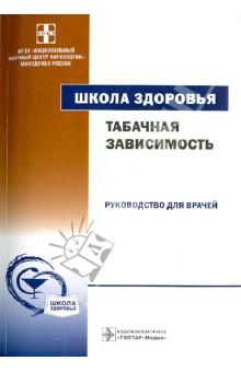 Школа здоровья. Табачная зависимость. Руководство для врачей + материалы для пациентов (+CD)