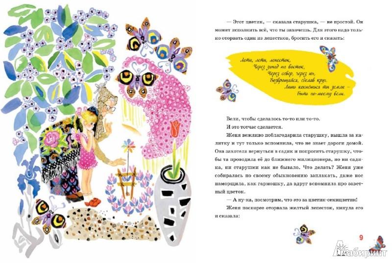 Иллюстрация 1 из 32 для Цветик-семицветик - Валентин Катаев | Лабиринт - книги. Источник: Лабиринт