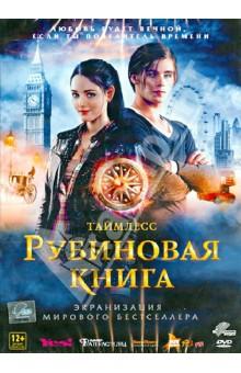 Zakazat.ru: Таймлесс. Рубиновая книга (DVD). Фуксштайнер Феликс