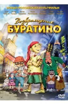 Возвращение Буратино (DVD)