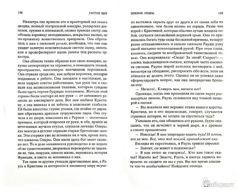 Иллюстрация 1 из 36 для Призрак Оперы - Гастон Леру | Лабиринт - книги. Источник: Лабиринт