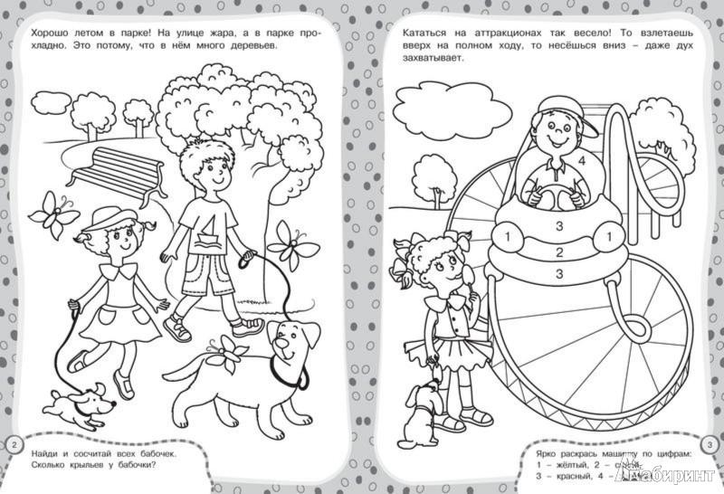 Иллюстрация 1 из 12 для Весёлые прогулки | Лабиринт - книги. Источник: Лабиринт