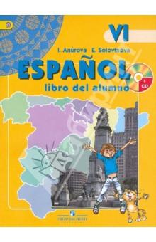 Испанский язык. 6 класс. Учебник. ФГОС. (+CDmp3) испанский язык  практический курс  cdmp3