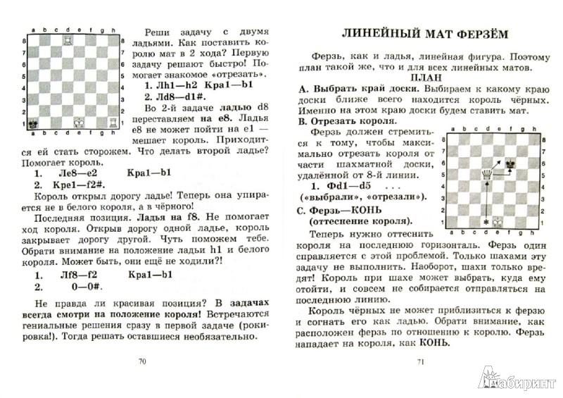 Иллюстрация 1 из 13 для Эта книга научит играть в шахматы детей и родителей - Всеволод Костров | Лабиринт - книги. Источник: Лабиринт