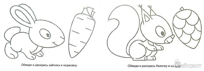 Иллюстрация 1 из 31 для Рисуем по линиям. Для детей 3-4 лет (фиолетовая) - Елена Шабурова | Лабиринт - книги. Источник: Лабиринт