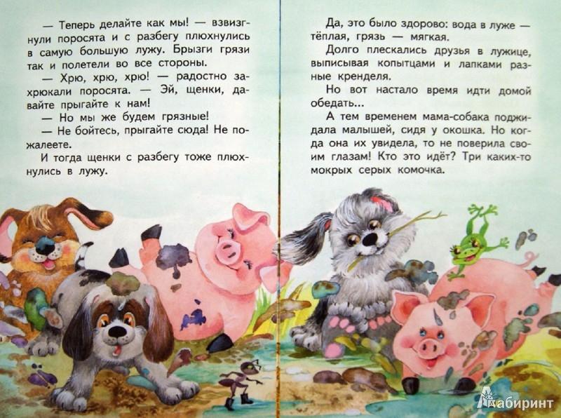 Иллюстрация 1 из 19 для Лучшие друзья - Лилия Носова | Лабиринт - книги. Источник: Лабиринт