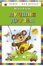Носова Лилия Сергеевна Лучшие друзья