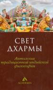 Свет дхармы. Антология традиционной индийской философии