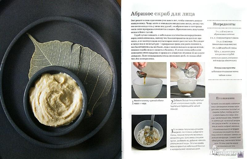 Иллюстрация 1 из 17 для Натуральная косметика. 35 рецептов для домашнего изготовления - Карен Гилберт | Лабиринт - книги. Источник: Лабиринт