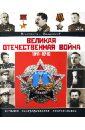 Залесский Константин Александрович Великая Отечественная война. Биографическая энциклопедия