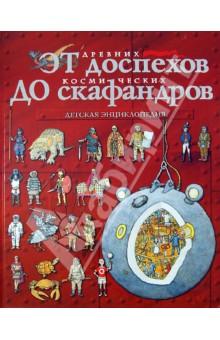 От древних доспехов до космических скафандров: детская энциклопедия
