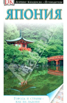 Япония астрель