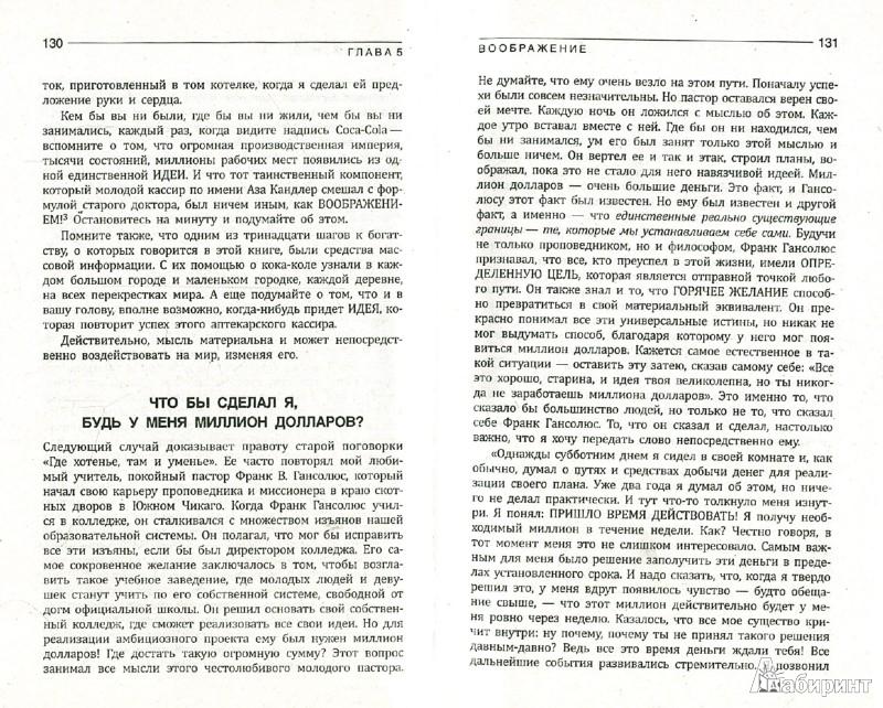 Иллюстрация 1 из 20 для Думай и Богатей! Классическое издание, исправленное и дополненное - Наполеон Хилл | Лабиринт - книги. Источник: Лабиринт