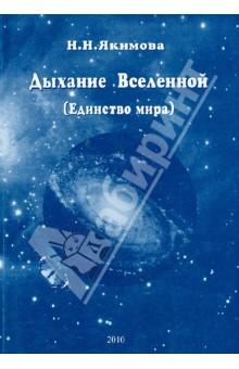 Дыхание Вселенной (Единство мира)