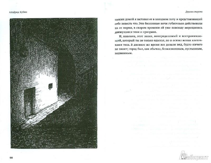 Иллюстрация 1 из 7 для Другая сторона - Альфред Кубин | Лабиринт - книги. Источник: Лабиринт