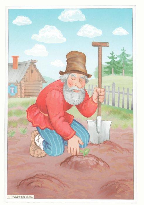 Иллюстрация 1 из 13 для Рассказы по картинкам: Репка   Лабиринт - книги. Источник: Лабиринт
