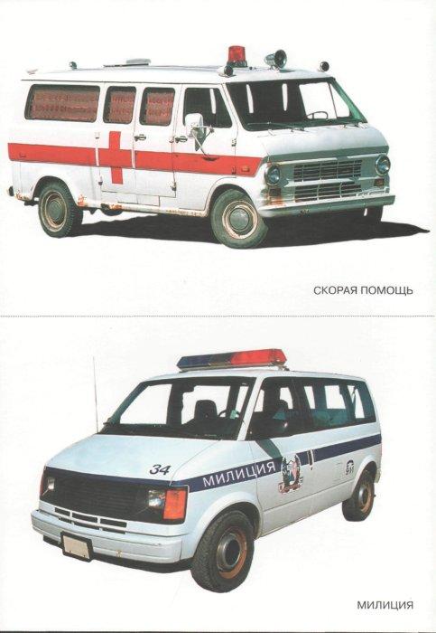 Иллюстрация 1 из 4 для Мир в картинках: Автомобильный транспорт. 3-7лет   Лабиринт - книги. Источник: Лабиринт