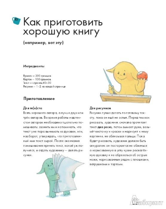 Иллюстрация 1 из 26 для Зоки и Бада. Сладкие рецепты - Тюхтяевы, Иерусалимская | Лабиринт - книги. Источник: Лабиринт
