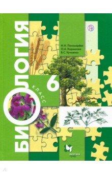 Решебник по биологии 6 класс учебник