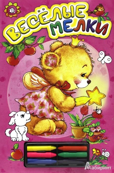 Иллюстрация 1 из 15 для Веселые мелки (розовая) | Лабиринт - книги. Источник: Лабиринт