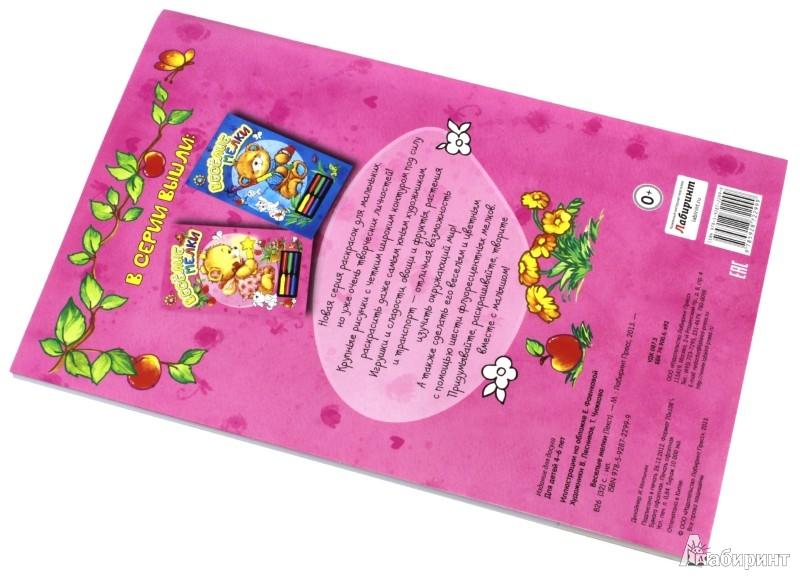 Иллюстрация 7 из 15 для Веселые мелки (розовая) | Лабиринт - книги. Источник: Лабиринт