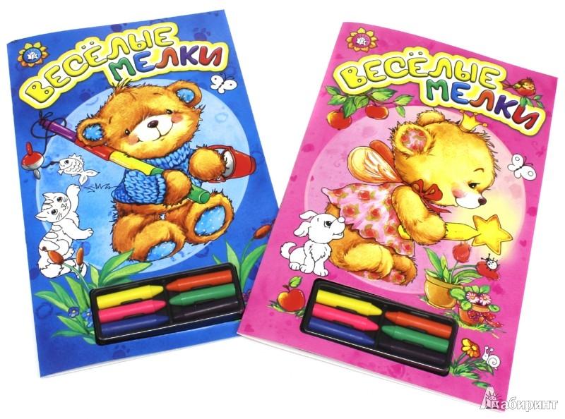 Иллюстрация 8 из 15 для Веселые мелки (розовая) | Лабиринт - книги. Источник: Лабиринт