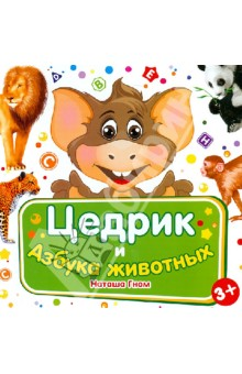 Цедрик и азбука животных юлия шигарова азбука животных блокнот с играми и заданиями