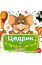 Гном Наташа Цедрик и азбука животных