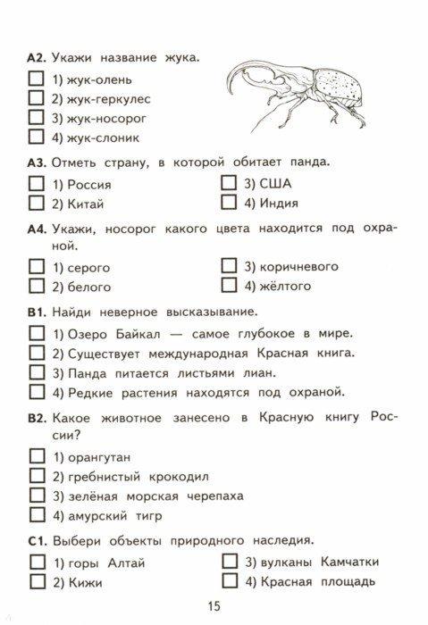 Тесты 4 класс випедемия