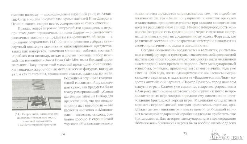 Иллюстрация 1 из 7 для Монополия: Игра, город и фортуна - Андреас Тённесманн | Лабиринт - книги. Источник: Лабиринт
